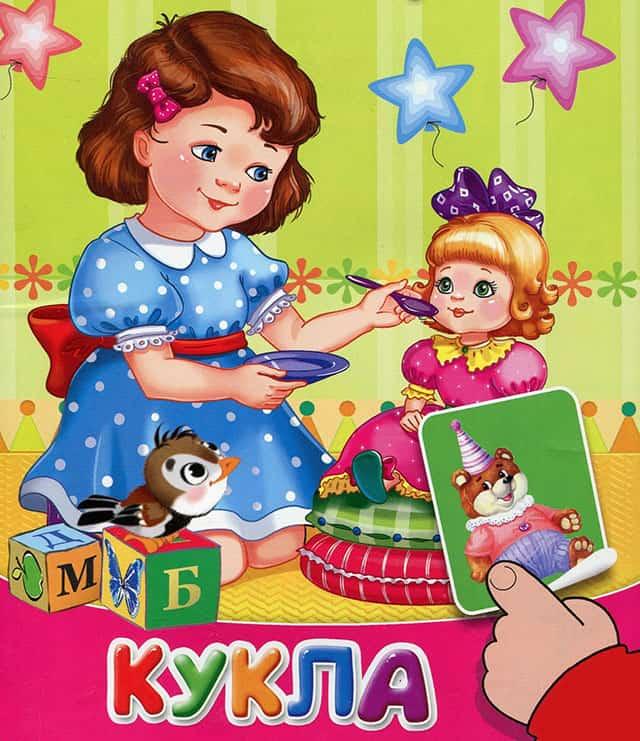 Детские стихи про кукол картинка