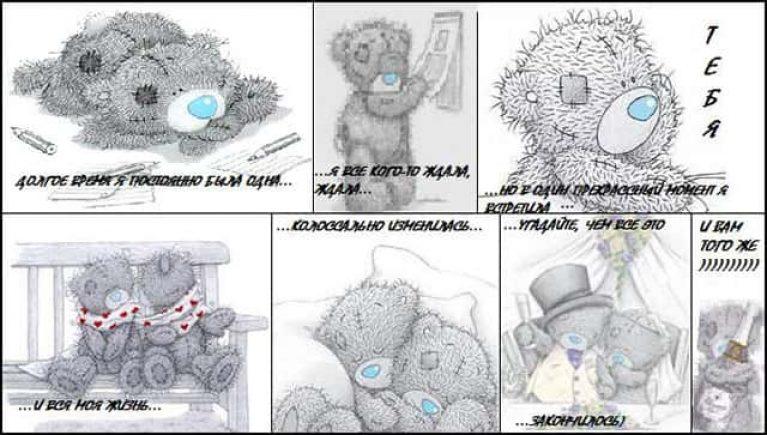 Картинки надписями, картинка с надписью мишка тедди
