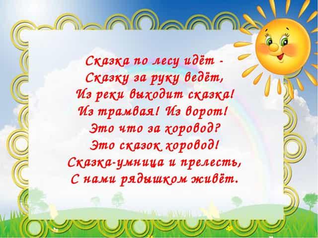 стихи для приветствия гостей в школе